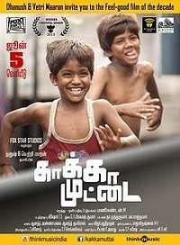 Kaaka Muttai 2015 Songs