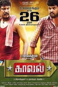 Kaaval 2015 Songs