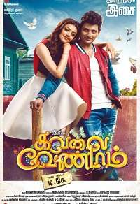 Kavalai Vendam 2016 Songs