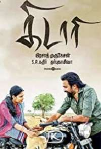 Kidaari 2016 Songs