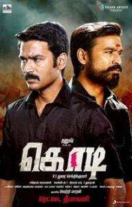 Kodi 2016 Songs