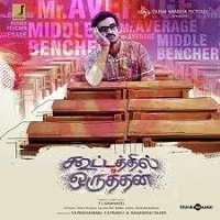 Kootathil Oruthan 2016 Songs