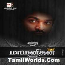 Maamanithan Tamil Mp3 Songs