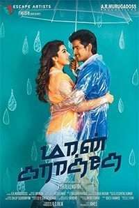 Maan Karate 2014 Songs
