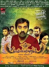 Mahabalipuram 2014 Songs