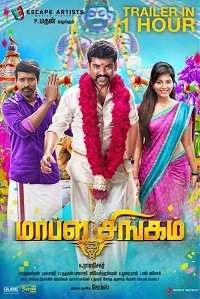 Mapla Singam 2015 Songs