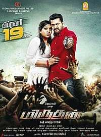 Miruthan 2016 Tamil Songs