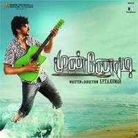 Munnodi (2016) Tamil Songs