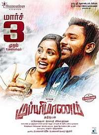 Mupparimanam 2017 Songs