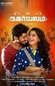 Nagarvalam 2016 Tamil Songs