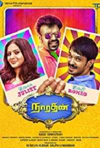 Narathan 2015 Songs