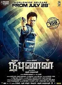 Nibunan 2017 Songs