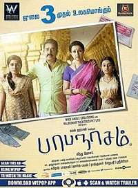 Papanasam 2015 Songs