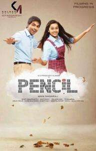 Pencil (2015) Songs
