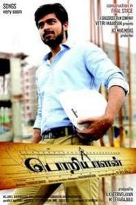 Poriyaalan 2014 Songs