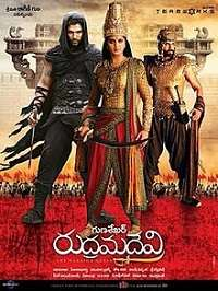 Rudhramadevi 2015 Songs