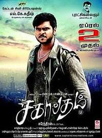 Sagaptham 2015 Songs