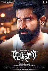 Saithan 2016 Songs