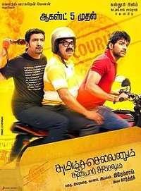 Tamilselvanum Thaniyar Anjalum 2015 Songs