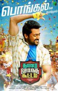 Suriya Thaanaa Serndha Koottam Movie Songs