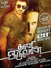 Thani Oruvan 2015 Songs