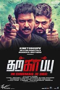 Tharkappu 2015 Songs
