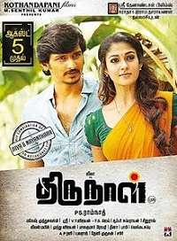 Thirunaal 2016 Songs