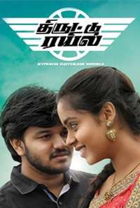 Thiruttu Rail (2015) Songs