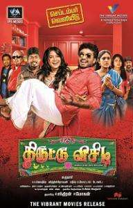 Thiruttu VCD (2015) Songs