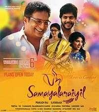 Un Samayal Arayil 2014 Songs