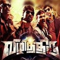 Vizhithiru (2015) Songs