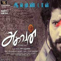 Aghavan Songs Download