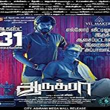 Aaruthra Tamil Mp3 Songs Download
