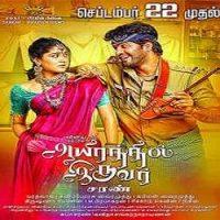 Aayirathil Iruvar Songs
