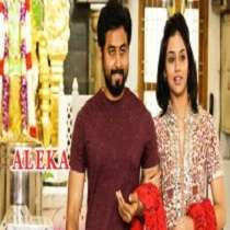 Aleka Mp3 Songs