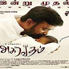 Asuravadham Tamil Mp3 Songs
