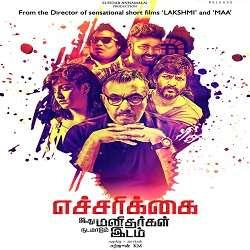 Echcharikkai Tamil Mp3 Songs