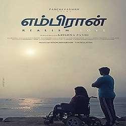 Embiran Tamil Mp3 Songs