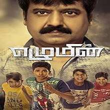 Ezhumin Tamil Mp3 Songs