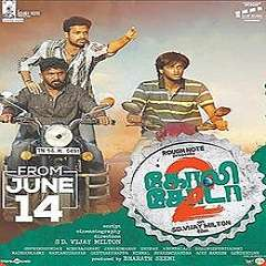 Goli Soda 2 Songs