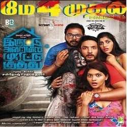 Iruttu Araiyil Murattu Kuththu Mp3 Songs