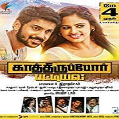 Kaathiruppor Pattiyal