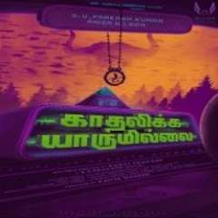 Kadhalikka Yarumillai Audio Song