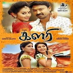 Kalari Tamil Mp3 Songs