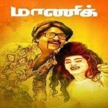 Maaniik TamilMp3 Songs