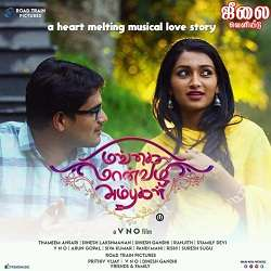 Mangai Maanvizhi AmbugalMp3 Songs