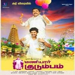 Maniyar Kudumbam Songs