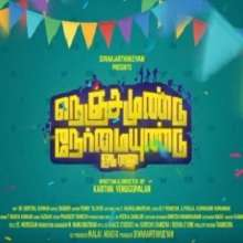 NNOR Tamil Mp3 Songs Download
