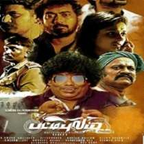Pattipulam Tamil Mp3 Songs