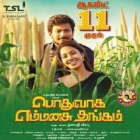 Podhuvaga Emmanasu Thangam Songs